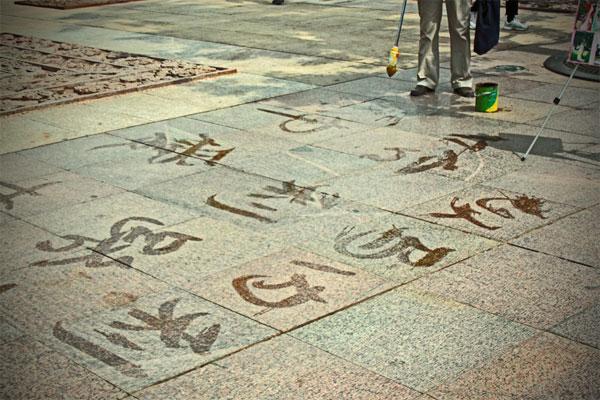 Chińska kaligrafia.